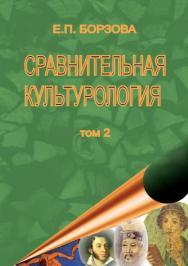 Сравнительная культурология. Т. 2. ISBN 978-5-903983-32-2