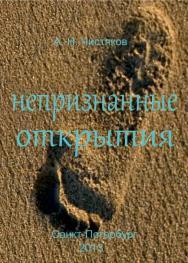 Непризнанные открытия . Учебное пособие по истории и культурологии для высших и средних учебных заведений ISBN 978-5-903983-34-6
