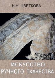 Искусство ручного ткачества ISBN 978-5-903983-37-7