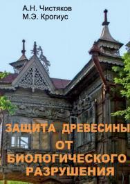 Защита древесины от билогического разуршения ISBN 978-5-903983-40-7
