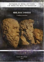 Философия ISBN 978-5-903983-43-8