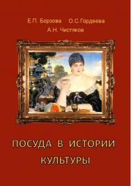 Посуда в истории культуры. ISBN 978-5-903983-50-6
