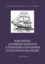 Идеология, духовные ценности и проблемы сохранения культурного наследия России. Сб. статей ISBN 978-5-903983-52-0