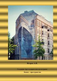 Создание Арт-галлереи как культурного бизнес-пространства Игорев А.Н. ISBN 978-5-903983-57-5