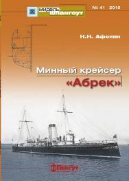 «Мидель-шпангоут», № 41 2015 /Минный крейсер «Абрек» ISBN 978-5-904180-52-2
