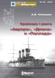 «Мидель-шпангоут», № 29 2012 /Крейсера I ранга «Аврора», «Диана» и «Паллада» ISBN 978-5-904180-57-7