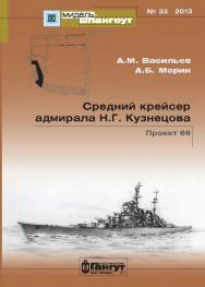 «Мидель-шпангоут», № 33 2013 / Средний крейсер адмирала Н.Г. Кузнецова. Проект 66 ISBN 978-5-904180-72-0