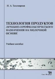 Технология продуктов лечебно-профилактического назначения на молочной основе ISBN 978-5-904406-05-9