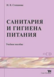 Санитария и гигиена питания ISBN 978-5-904406-08-0