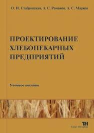 Проектирование хлебопекарных предприятий ISBN 978-5-904406-22-6