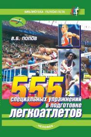 555 специальных упражнений в подготовке легко-атлетов ISBN 978-5-904885-47-2