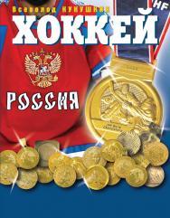Хоккей. Наша золотая игра! Лучшие матчи отечественного хоккея 1954–2012. ISBN 978-5-906131-21-8