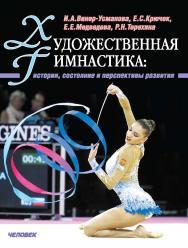 Художественная гимнастика: история, состояние и перспективы развития ISBN 978-5-906131-29-4