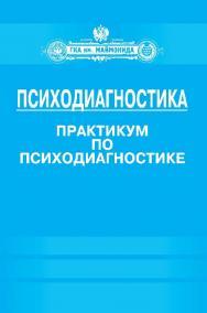 Психодиагностика. Практикум по психодиагностике ISBN 978-5-906131-40-9