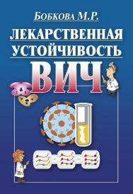 Лекарственная устойчивость ВИЧ ISBN 978-5-906131-42-3