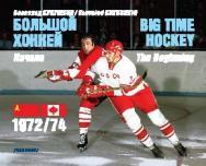 Большой хоккей. Начало. 1972/74. ISBN 978-5-906131-50-8