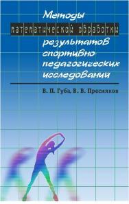 Методы математической обработки результатов спортивно-педагогических исследований ISBN 978-5-906131-53-9