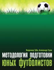 Методология подготовки юных футболистов ISBN 978-5-906131-55-3