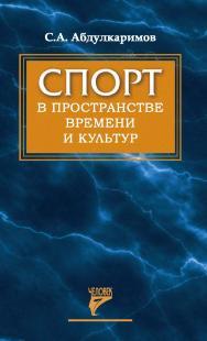Спорт в пространстве времени и культур ISBN 978-5-906132-09-3