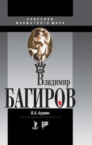 Владимир Багиров ISBN 978-5-906132-15-4