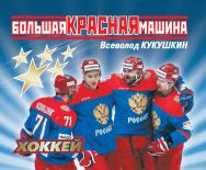 Большая Красная Машина ISBN 978-5-906132-17-8