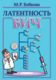Латентность ВИЧ. ISBN 978-5-906132-57-4