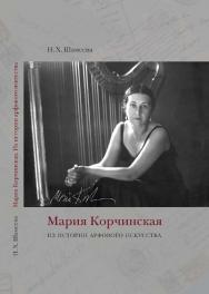 Мария Корчинская. Из истории арфового искусства ISBN 978-5-906132-62-8
