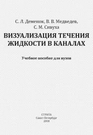 Визуализация течения жидкости в каналах ISBN 978-5-906150-14-1