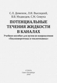 Потенциальные течения жидкости в каналах ISBN 978-5-906150-22-6
