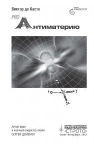 PRO Антиматерию ISBN 978-5-906150-47-9