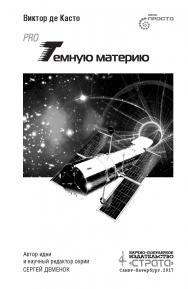 PRO темную материю. ISBN 978-5-906150-74-5
