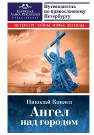 Ангел над городом. Семь прогулок по православному Петербургу ISBN 978-5-906150-94-3