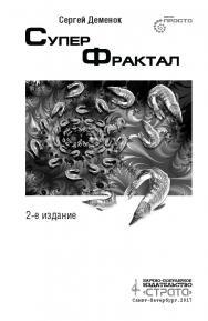 Суперфрактал ISBN 978-5-906150-99-8