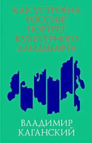 Как устроена Россия? Портрет культурного ландшафта ISBN 978-5-906264-09-1
