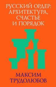 Русский ордер: архитектура, счастье и порядок ISBN 978-5-906264-10-7