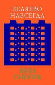 Беляево навсегда: сохранение непримечательного ISBN 978-5-906264-25-1