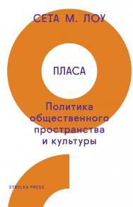 Пласа. Политика общественного пространства и культуры ISBN 978-5-906264-61-9