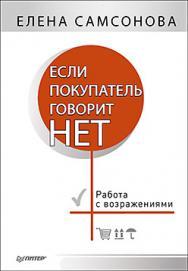 Если покупатель говорит «нет». 4-е изд. ISBN 978-5-906417-24-4