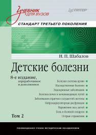 Детские болезни: Учебник для вузов (том 2). 8-е изд. ISBN 978-5-906417-48-0