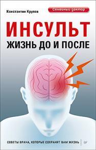 Инсульт. Жизнь до и после ISBN 978-5-906417-95-4