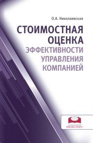 Стоимостная оценка эффективности управления компанией ISBN 978-5-906454-04-1
