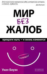 Мир без жалоб: Прекрати ныть – и жизнь изменится/ Перев. с англ. ISBN 978-5-906686-92-3