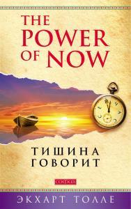 The power of now. Тишина говорит/ Перев. с англ. ISBN 978-5-906749-03-1