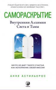 Самораскрытие: Внутренняя алхимия Света и Тьмы/ Перев. с англ. ISBN 978-5-906791-86-3