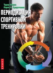 Периодизация спортивной тренировки ISBN 978-5-906839-01-5
