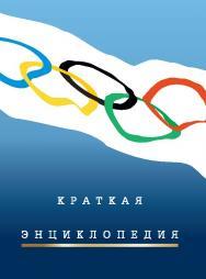 Краткая олимпийская энциклопедия. ISBN 978-5-906839-15-2