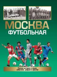 Москва футбольная. Справочник ISBN 978-5-906839-16-9