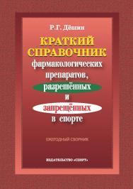 Краткий справочник фармакологических препаратов, разрешённых и запрещённых в спорте ISBN 978-5-906839-20-6