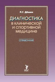 Диагностика в клинической и спортивной медицине. Справочник ISBN 978-5-906839-22-0