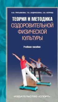 Теория и методика оздоровительной физической культуры ISBN 978-5-906839-23-7